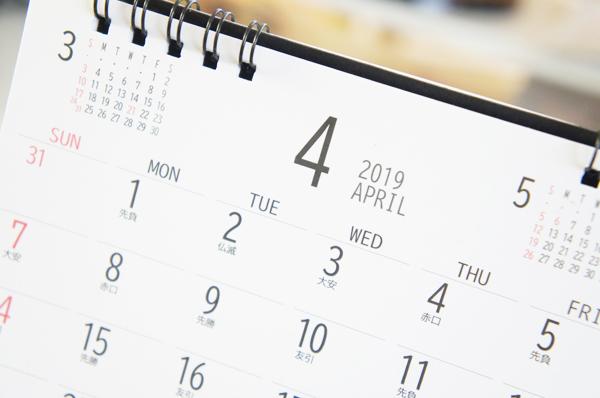 4月の売上実績