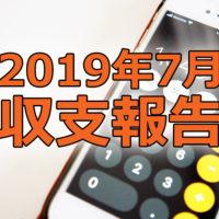 2019年7月 収支報告 | 1,046,082円