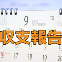 9月の収支報告 | 1日260人のアクセスで78万円の利益